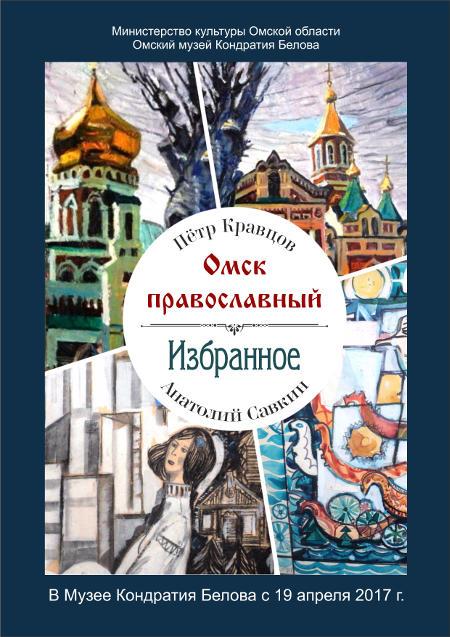 Избранное и Омск Православный